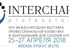 Intercharm  Professional 2018 (весна).